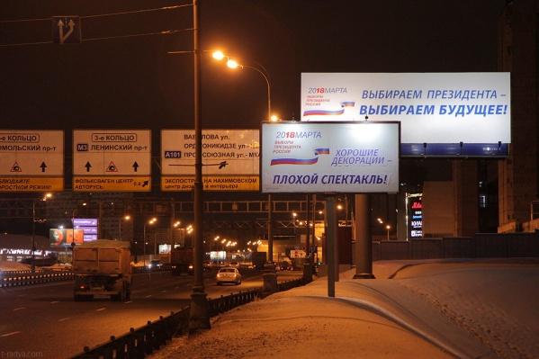 Тимофей Радя установил билборд на одной из развязок в Москве