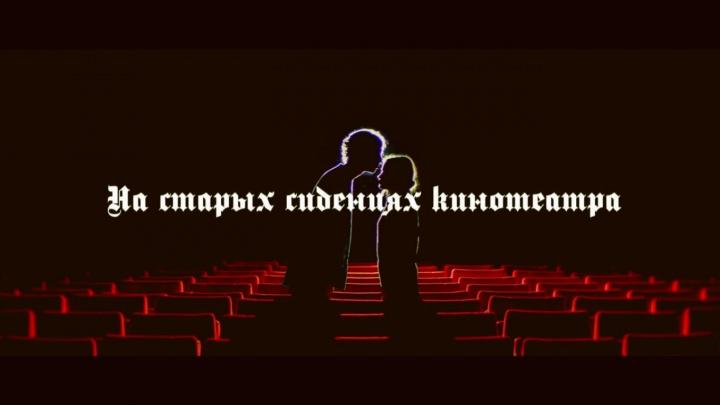 Новосибирские музыканты сняли клип про убийцу в кинотеатре, нашедшего свою любовь