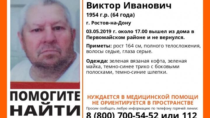 В Ростове ищут мужчину, который ушёл из дома и не вернулся