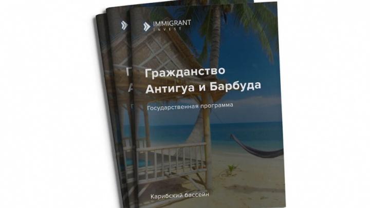 В «Иммигрант Инвест» рассказали, как получить карибский паспорт за инвестиции