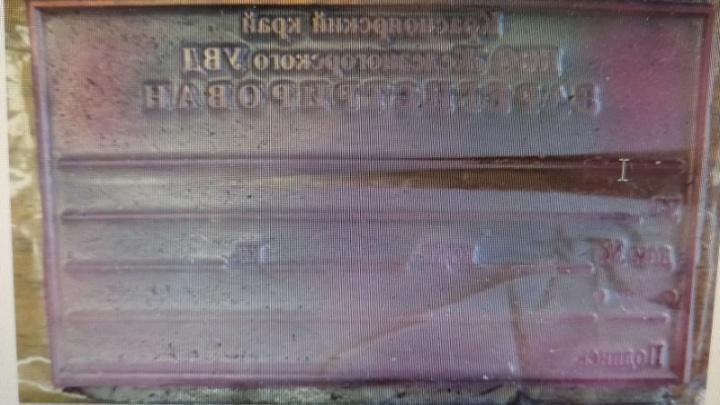 Вышедший из тюрьмы железногорец подделал свой паспорт и вновь попал под уголовное дело