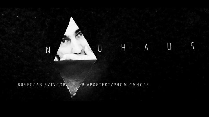 Екатеринбургский режиссёр снял фильм с песнями Вячеслава Бутусова, которые никто не слышал