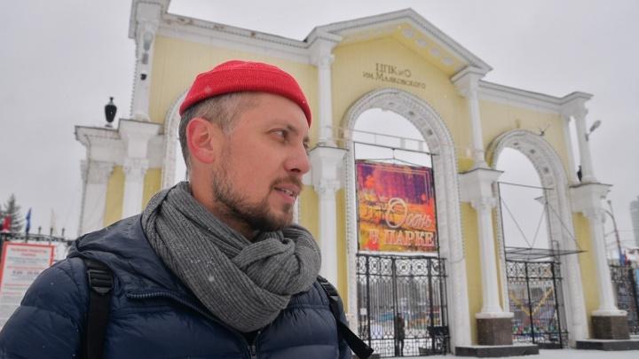 Письмо Роману Шадрину: рассказываем, что шоумен Александр Цариков предложил переделать в ЦПКиО