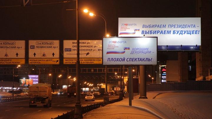 «Хорошие декорации — плохой спектакль»: Тима Радя установил в Москве фальшивый предвыборный билборд