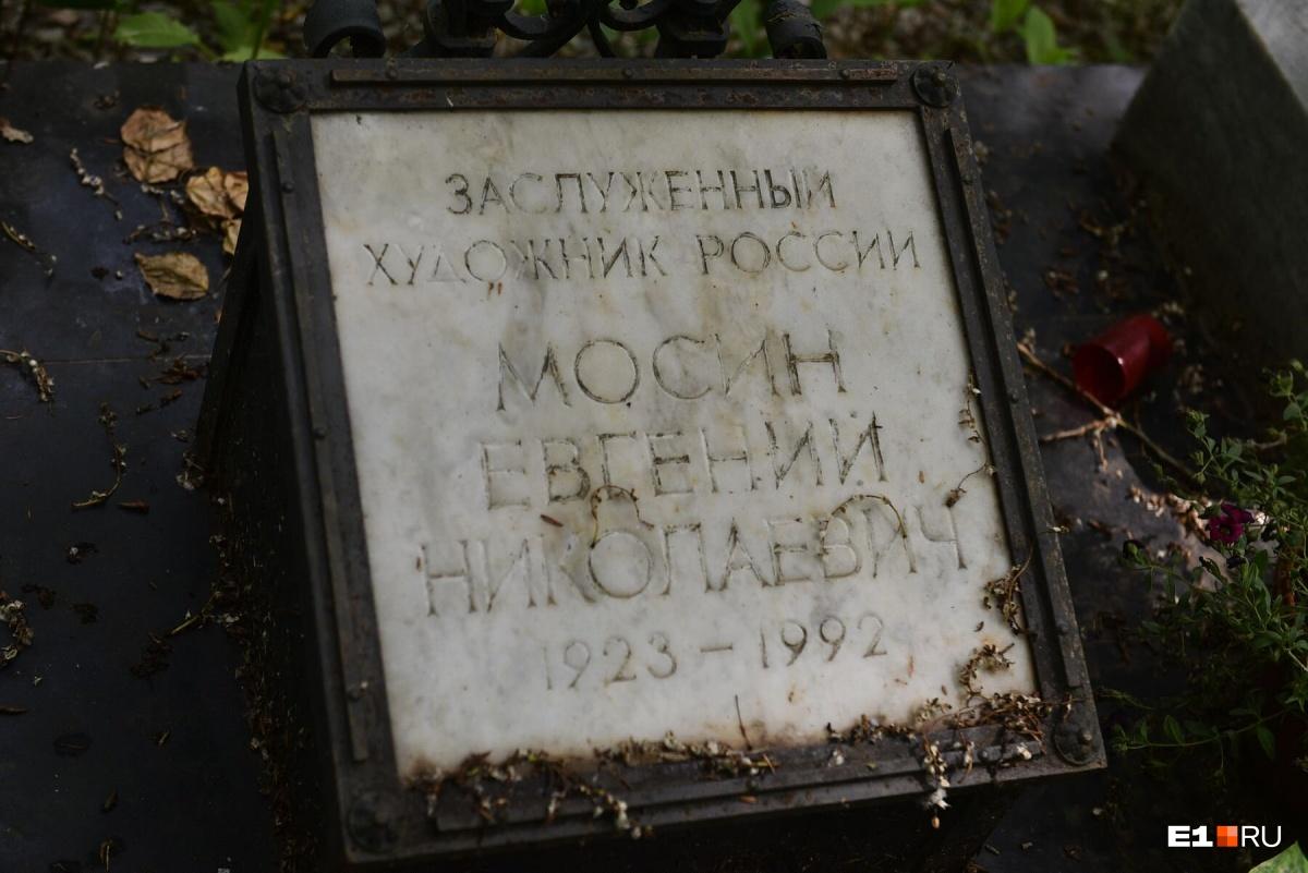 Евгений Николаевич Мосин — художник, брат знаменитого художника Геннадия Мосина