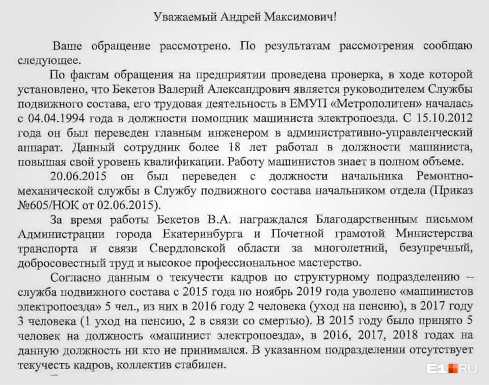 Ответное письмо машинистам из мэрии: в транспортном комитете не нашли причин снимать Бекетова с должности