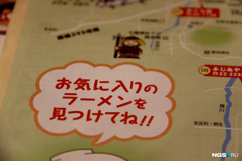 Фрагмент карты городка Сано, где указан десяток заведений с раменом