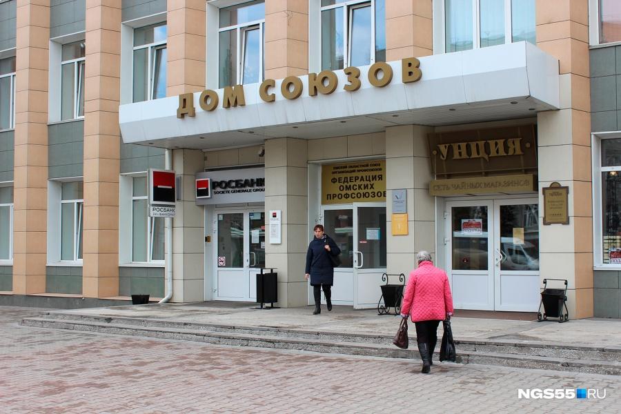 В помещении  Омского областного союза профсоюзов действовала секта