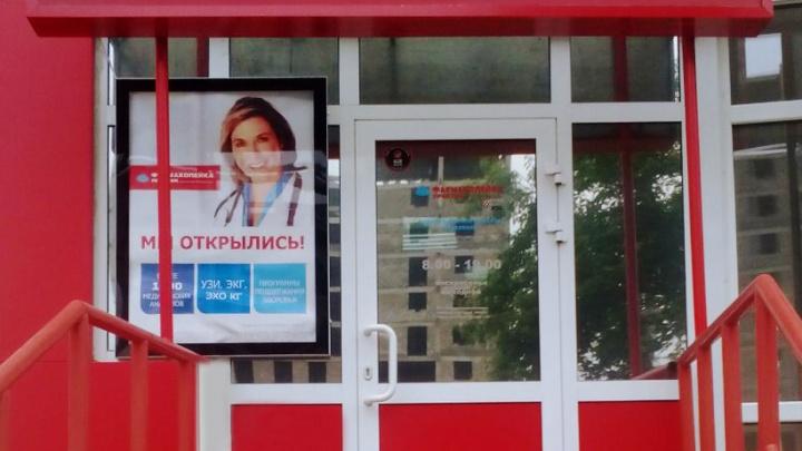 В Омске появился новый офис «ФармакопейкаПрактик»