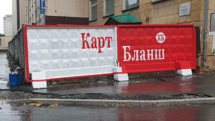 Не реклама: на заборе на Мамина-Сибиряка появились граффити, в шестой раз за этот июль