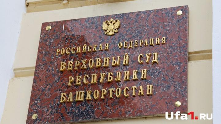 В Башкирии осудили убийцу пожилой женщины