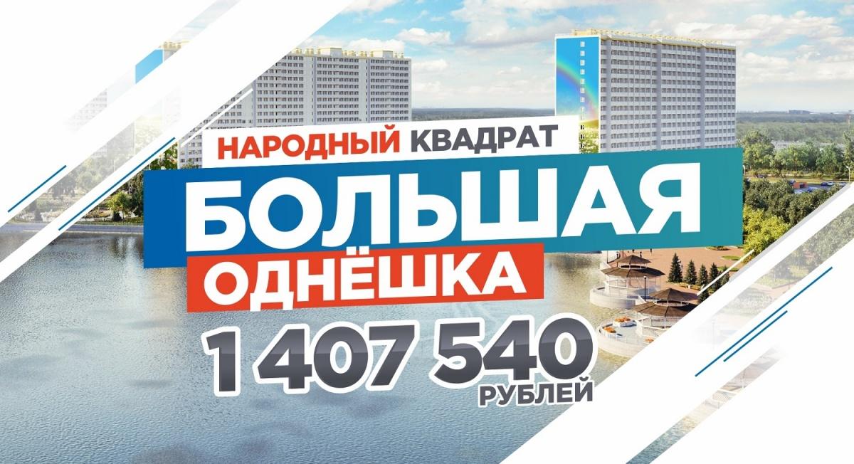 Новосибирцы могут купить квартиру по программе «Народный квадрат»
