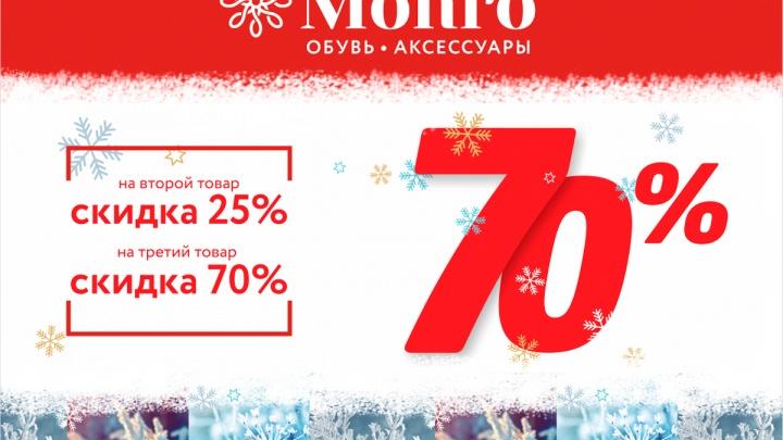 Приход холода обвалил цены в обувных магазинах на 70 %