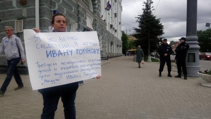 Пермские журналисты выйдут на массовый пикет в поддержку Ивана Голунова