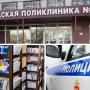 «Вели себя нагло»: силовики изъяли из челябинской поликлиники почти три тысячи медкарт