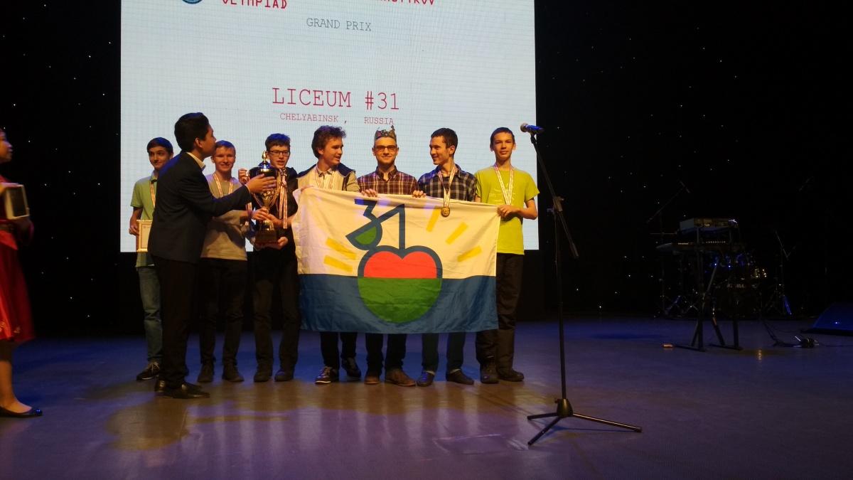 Команда челябинского лицея второй год выигрывает Гран-при