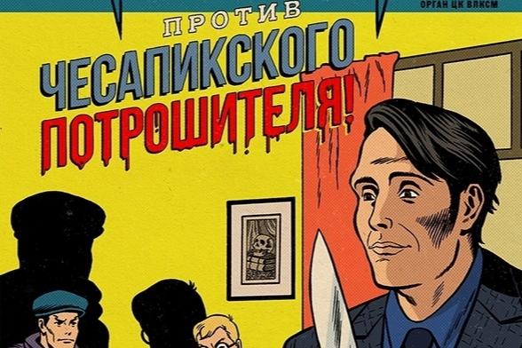 На одной из обложек комикса—актерМадс Миккельсен, известный по сериалу «Ганнибал»