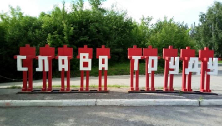 И снова «Слава труДУ»: красные человечки с буквами вернулись на площадку у музея PERMM