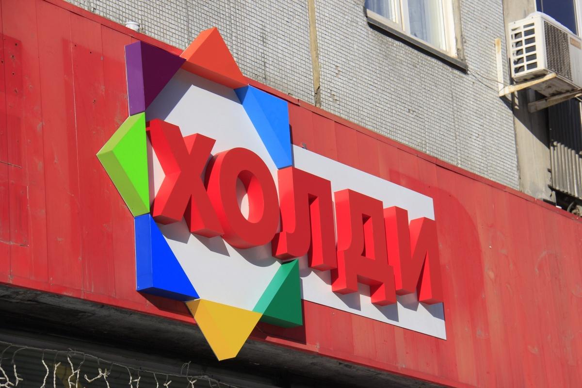 В новом логотипе «Холди» появились яркие краски и исчезло слово «дискаунтер»