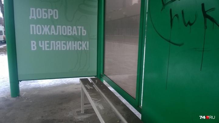 «Отнесёмся по-хозяйски»: в Челябинске заменят зелёные остановки на новые
