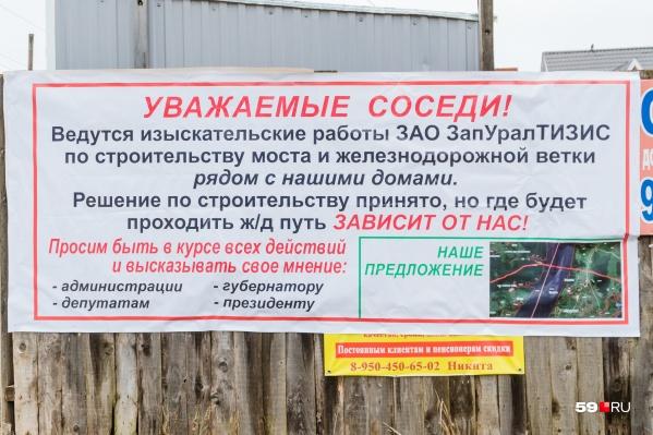 Жители деревень Тупицы, Заозерье и Глушата выражают беспокойство из-за вероятного прохождения ж.-д. путей через их участки и призывают соседей высказывать своё мнение