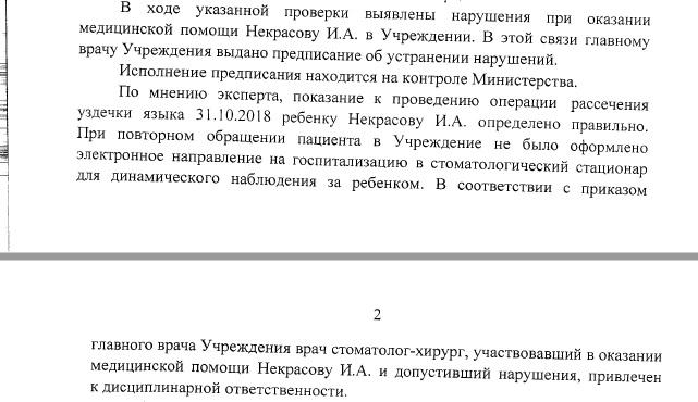Такой ответ прислали Андрею Некрасову из министерства. Однако общение отца с министерством на этом не заканчивается