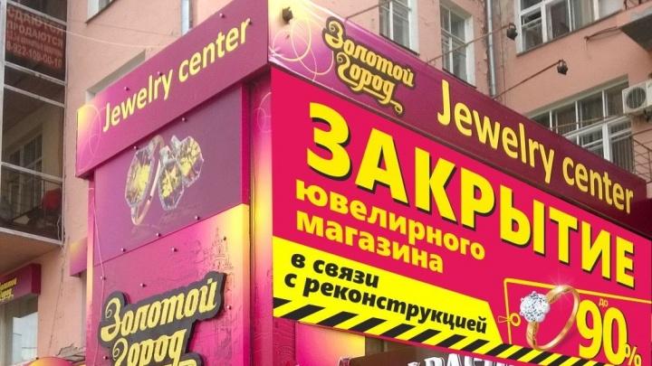 """Снижение цен до 90%: полная ликвидация украшений пройдёт в """"Золотом городе"""""""