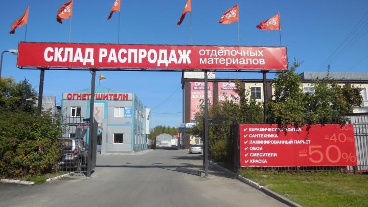 В Тюмени появился первый склад распродаж: цены на керамическую плитку начинаются от 150 рублей за м²