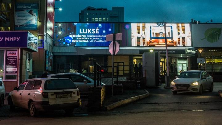 Раздражённые яркой рекламой жильцы нажаловались в прокуратуру
