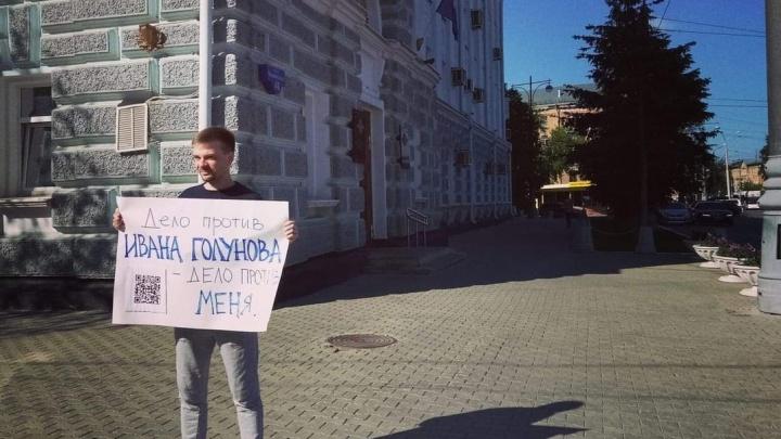 Пермские журналисты вновь вышли на пикет в поддержку Ивана Голунова