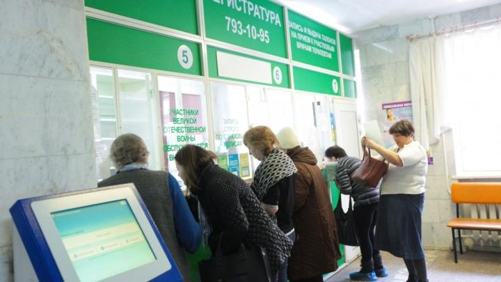 Врачей челябинской поликлиники уведомили о снижении зарплат