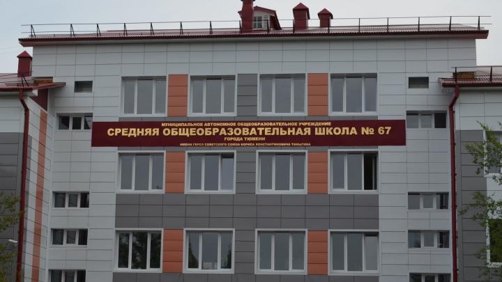 В Тюмени второклассников попросили нарисовать экстремизм