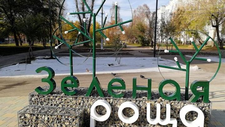 Брусчатка, газоны и новые арт-объекты. В Советском районе благоустроили три сквера