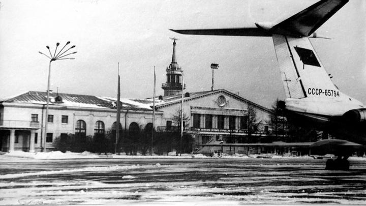 Рассматриваем старые фотографии аэропорта Кольцово, который появился 76 лет назад