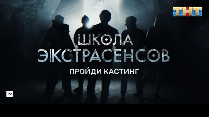 Жители Омска могут попасть в первую телевизионную «Школу экстрасенсов» на ТНТ