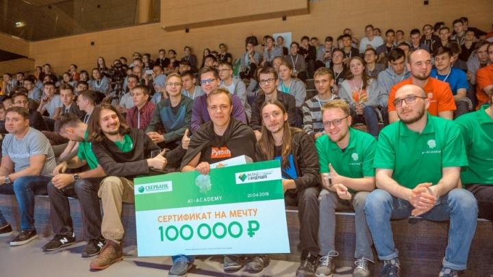 Челябинский школьник победил во всероссийском хакатоне Сбербанка по искусственному интеллекту