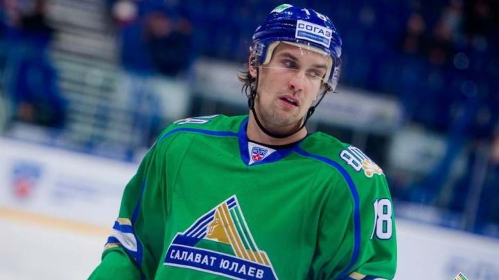 Экс-игрок «Салавата Юлаева» определился с новой командой