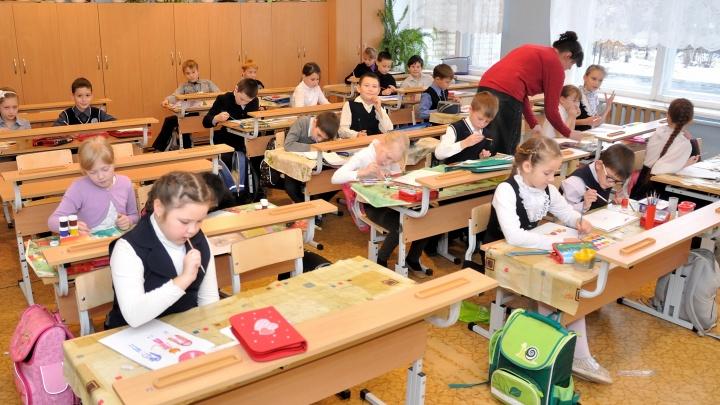 Вся начальная школа в Екатеринбурге перестанет учиться по субботам