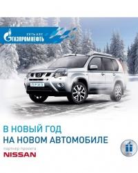 Клиенты АЗС «Газпромнефть» получат в подарок автомобили