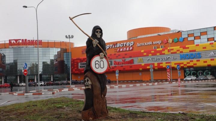 «Отпугнет от соблазна разогнаться»: в Архангельске появился дорожный знак в виде смерти с косой