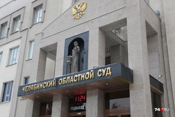 Вердикт подсудимым вынесут в Челябинском областном суде при участии присяжных