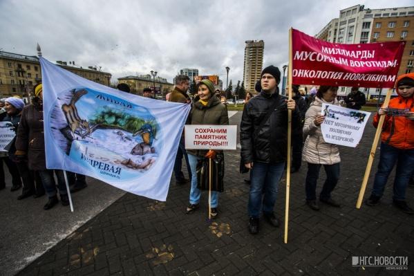 Митинг против мусорной концессии возле ГПНТБ
