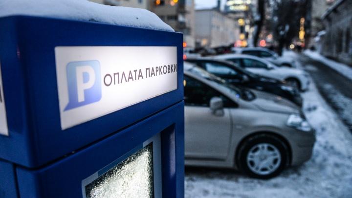Мэрия раскрыла, сколько потеряладенег наплатных парковкахв центре Екатеринбурга