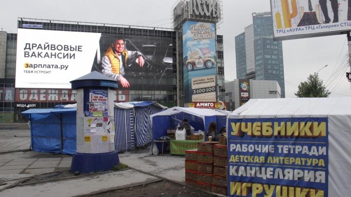 Скоро осень: в Новосибирске начинается сезон школьных ярмарок