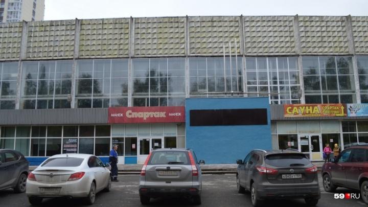 Власти Перми объявили аукцион на реконструкцию манежа «Спартак»