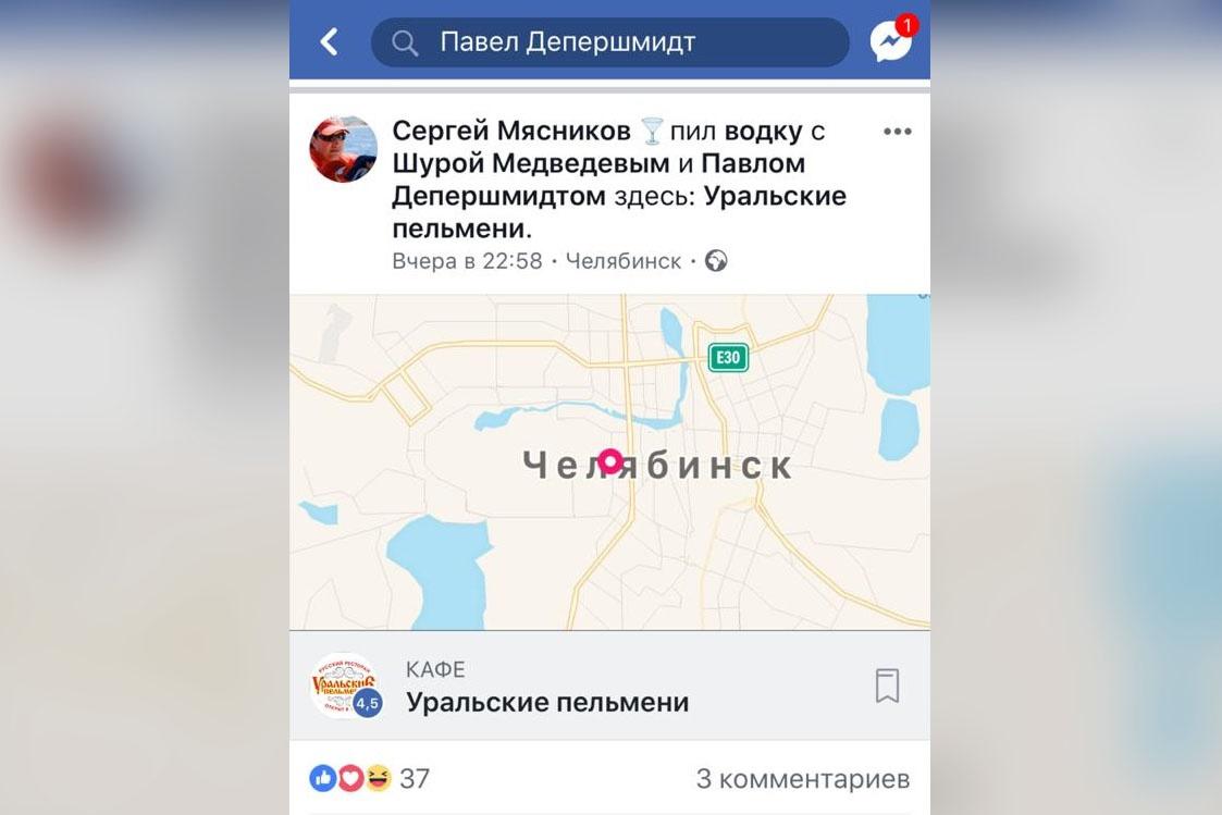 Поздно вечером в субботу, 1 декабря, весёлая московская компания вот так «зачекинилась» в Facebook. До какого часа они гуляли, достоверно неизвестно, но в 7 утра у Депершмидта произошёл конфликт в аэропорту