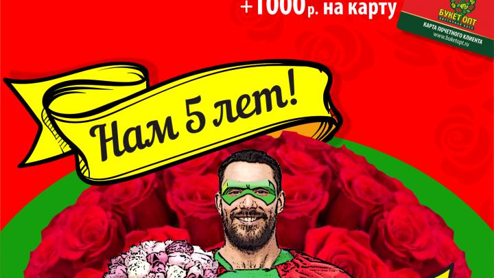 Город расцветает: сеть «Букет-опт» празднует пятилетие работы в Новосибирске