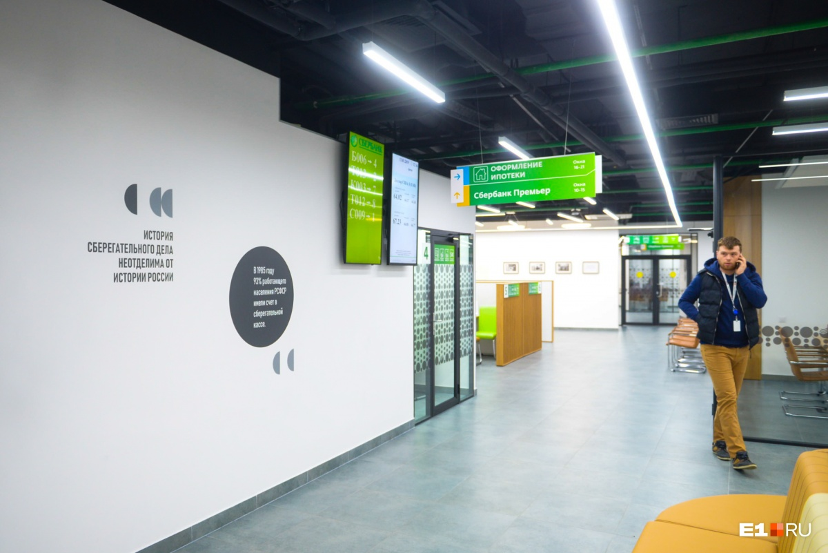 Стены офиса украшают надписи об истории банковского дела на Урале
