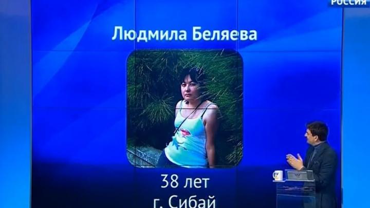 Жительница Сибая попала в эфир федерального канала