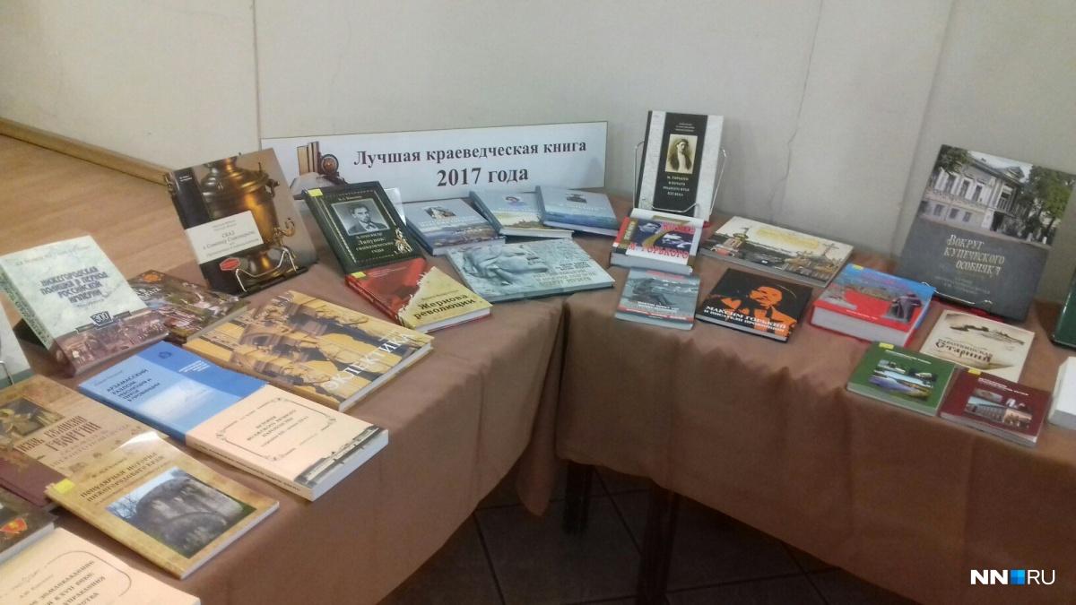Выставка книг о краеведении, которые были изданы в 2017 году